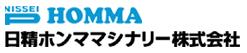 日精ホンママシナリー株式会社